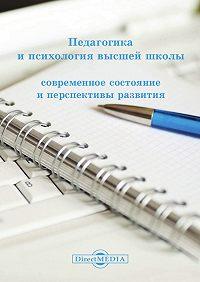 Коллектив Авторов -Педагогика и психология высшей школы