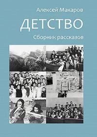 Алексей Макаров -Детство. Сборник рассказов