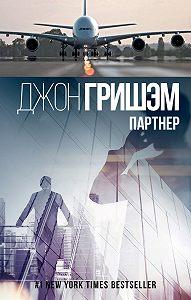 Джон Гришем -Партнер
