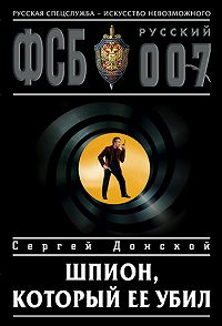 Сергей Донской -Шпион, который ее убил