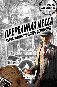 Игорь Афонский - Прерванная месса