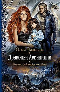 Ольга Пашнина - Драконьи Авиалинии