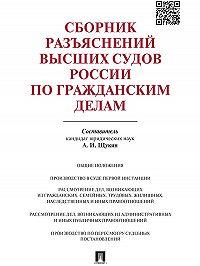 Андрей Щукин - Сборник разъяснений высших судов России по гражданским делам