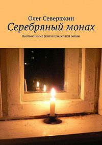Олег Северюхин -Серебряный монах