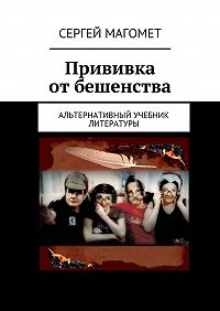Сергей Магомет -Прививка отбешенства