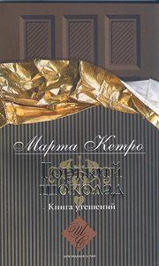 Марта Кетро -Горький шоколад. Книга утешений