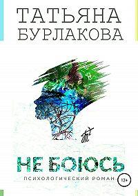 Татьяна Бурлакова -Не боюсь