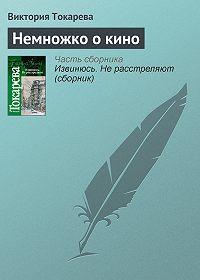 Виктория Токарева -Немножко о кино