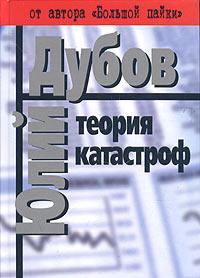 Юлий Дубов -Идиставизо
