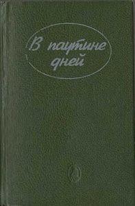 Филлис Уитни -Тайна «Силверхилла»