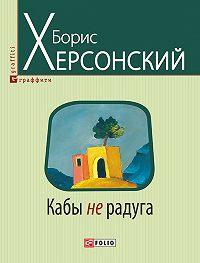 Борис Херсонский -Кабы не радуга