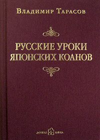 Владимир Тарасов -Русские уроки японских коанов