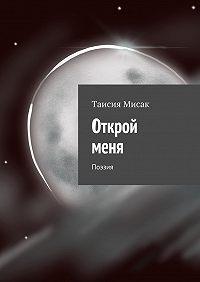 Таисия Мисак -Открой меня. Поэзия