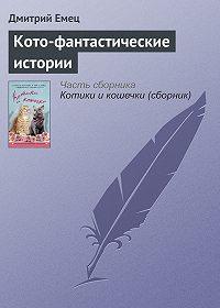 Дмитрий Емец -Кото-фантастические истории