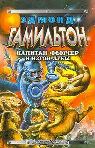 Эдмонд Гамильтон -Таинственный мир