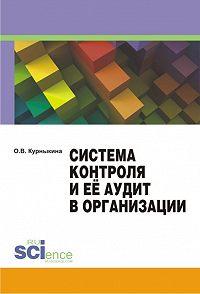 Ольга Курныкина -Система контроля и её аудит в организации