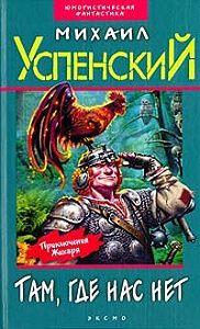 Михаил Успенский -Дорогой товарищ король