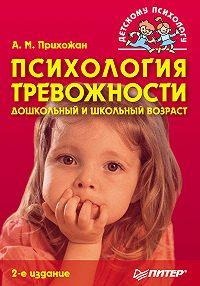 Анна Михайловна Прихожан -Психология тревожности: дошкольный и школьный возраст