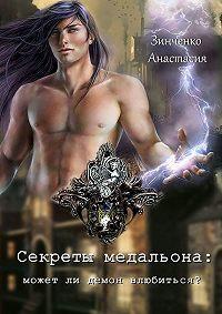 Анастасия Зинченко - Секреты медальона: может ли демон влюбиться?