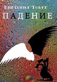Виктория Товук - Падение (сборник)
