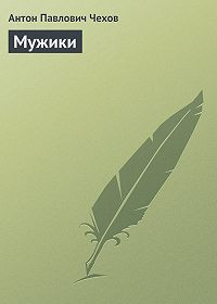 Антон Павлович Чехов -Мужики