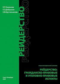 Константин Крутильников, Константин Добрынин, Наталия Никонова - Рейдерство. Гражданско-правовые и уголовно-правовые аспекты