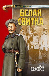 Петр Краснов -Белая свитка (сборник)