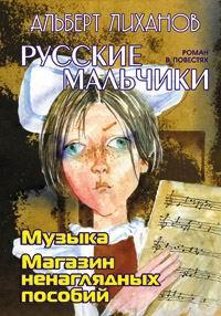 Альберт Лиханов - Магазин ненаглядных пособий