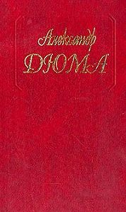 Александр Дюма -Паж герцога Савойского