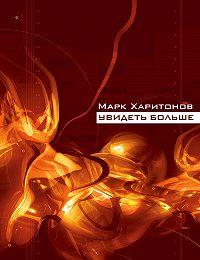 Марк Харитонов -Увидеть больше (сборник)