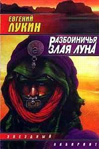 Евгений Лукин -Разбойничья злая луна