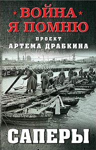 Артем Владимирович Драбкин -Саперы