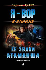 Сергей Дышев -Ее звали Атаманша