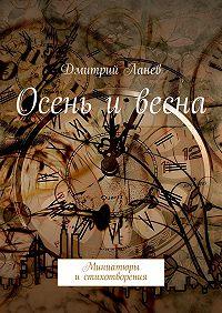Дмитрий Ланев - Осень ивесна