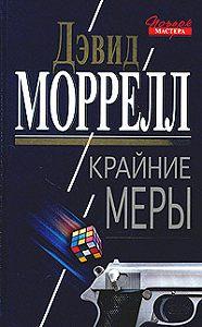 Дэвид Моррелл -Крайние меры