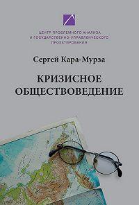 Сергей Кара-Мурза -Кризисное обществоведение. Часть первая. Курс лекций
