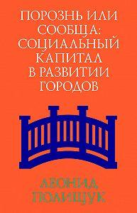 Леонид Полищук -Порознь или сообща. Социальный капитал в развитии городов