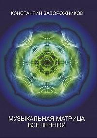 Константин Задорожников -Музыкальная матрица Вселенной