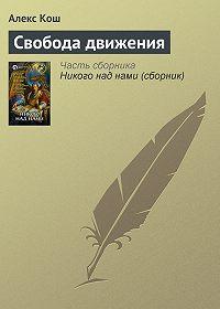 Алекс Кош -Свобода движения