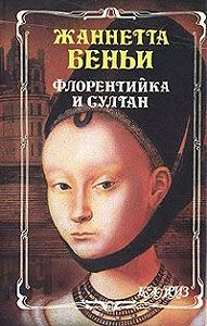 Жаннетта Беньи -Флорентийка и султан