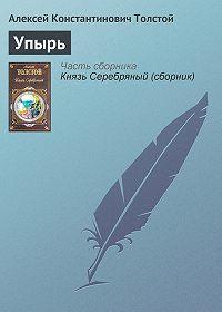 Алексей Константинович Толстой -Упырь