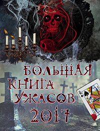 Елена Арсеньева -Большая книга ужасов 2017