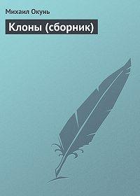 Михаил Окунь - Клоны (сборник)