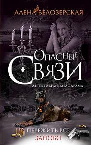 Алёна Белозерская - Пережить все заново