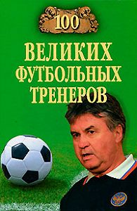 Владимир Малов - 100 великих футбольных тренеров