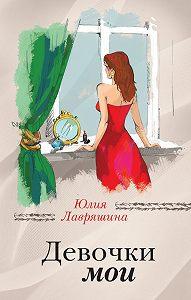 Юлия Лавряшина -Девочки мои