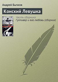 Андрей Бычков -Конский Левушка