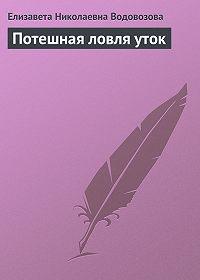 Елизавета Водовозова -Потешная ловля уток
