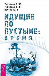 Виталий Юрьевич Тихоплав -Идущие по пустыне: время