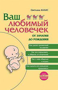 Светлана Клаас -Ваш любимый человечек от зачатия до рождения